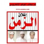 Oman arrests three journalists after inheritance report